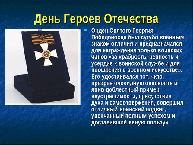 День Героев Отечества Орден Святого Георгия Победоносца был сугубо военным зн...