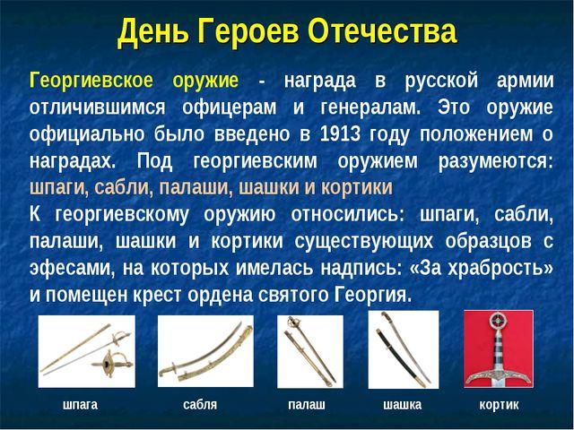 Георгиевское оружие - награда в русской армии отличившимся офицерам и генерал...