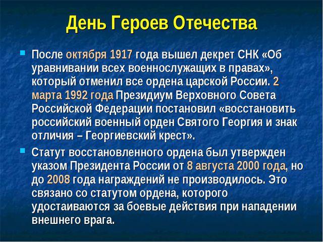 День Героев Отечества После октября 1917 года вышел декрет СНК «Об уравнивани...