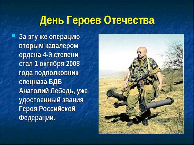 День Героев Отечества За эту же операцию вторым кавалером ордена 4-й степени...