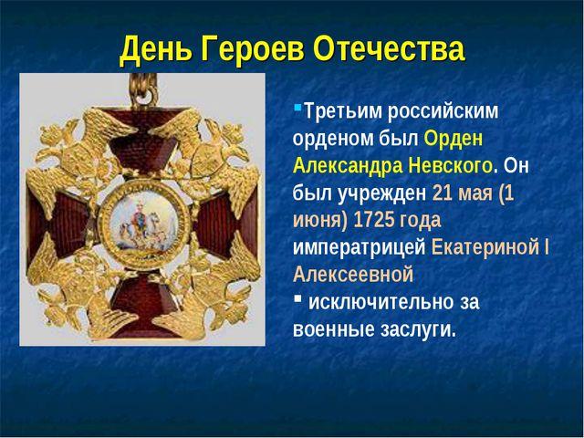 Третьим российским орденом был Орден Александра Невского. Он был учрежден 21...