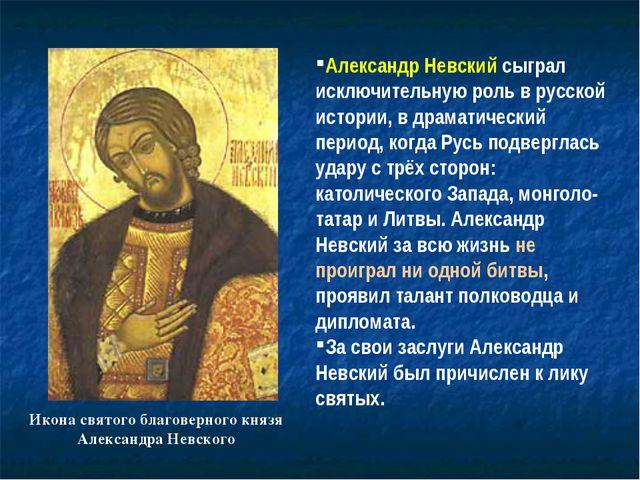 Икона святого благоверного князя Александра Невского Александр Невский сыграл...