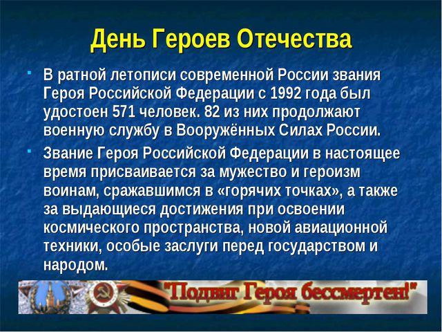 День Героев Отечества В ратной летописи современной России звания Героя Росси...