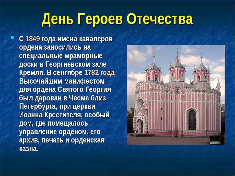 День Героев Отечества С 1849 года имена кавалеров ордена заносились на специа...