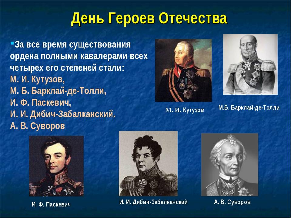 День Героев Отечества За все время существования ордена полными кавалерами вс...