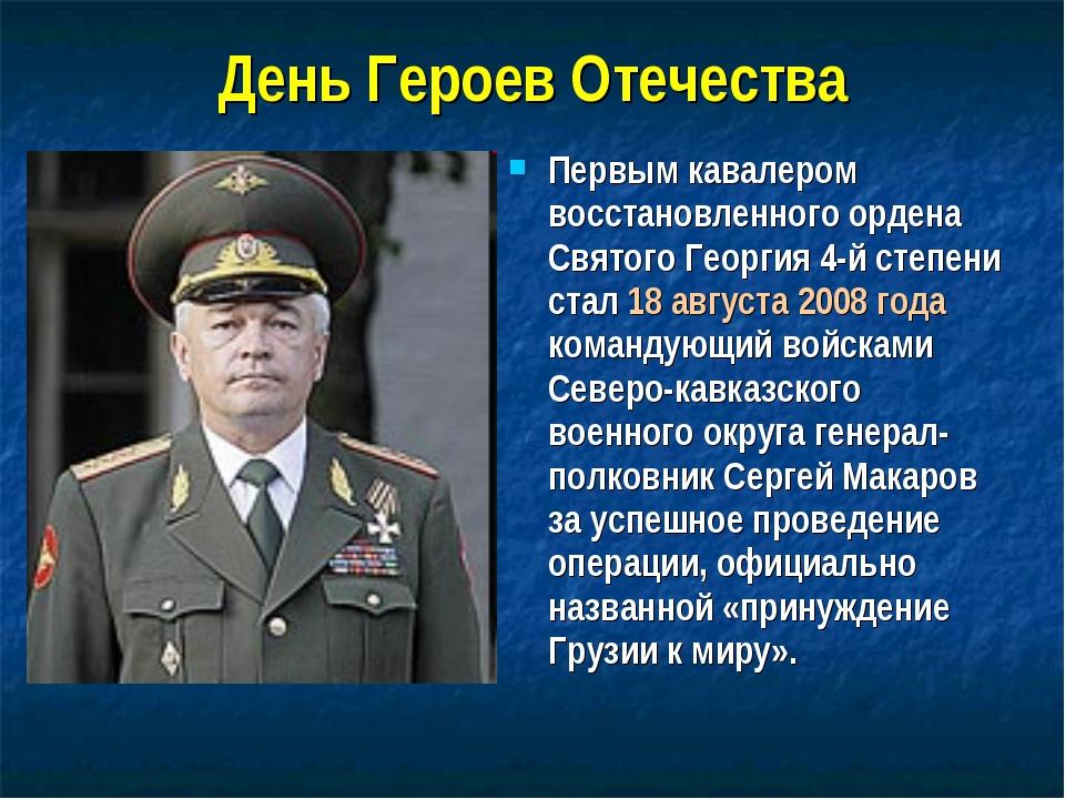 День Героев Отечества Первым кавалером восстановленного ордена Святого Георги...