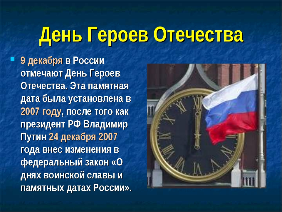 День Героев Отечества 9 декабря в России отмечают День Героев Отечества. Эта...