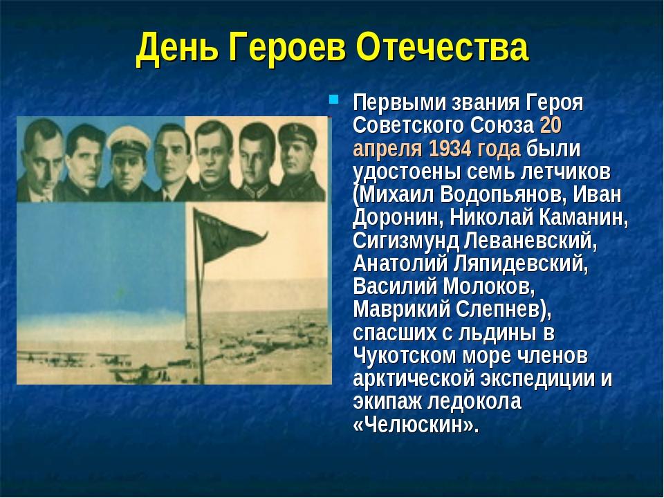 День Героев Отечества Первыми звания Героя Советского Союза 20 апреля 1934 го...