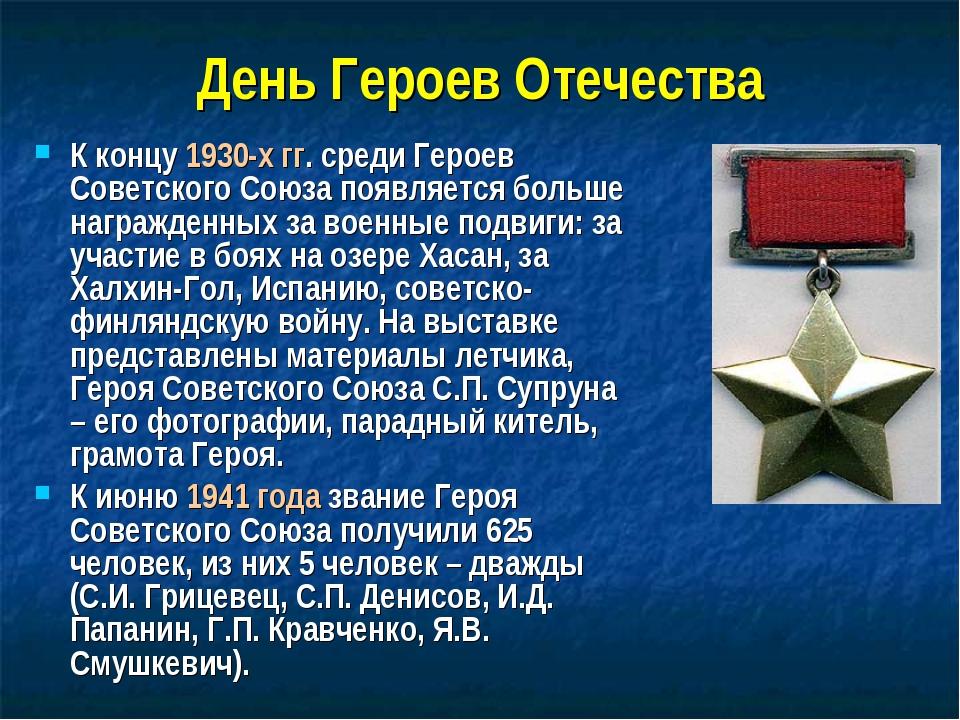День Героев Отечества К концу 1930-х гг. среди Героев Советского Союза появля...
