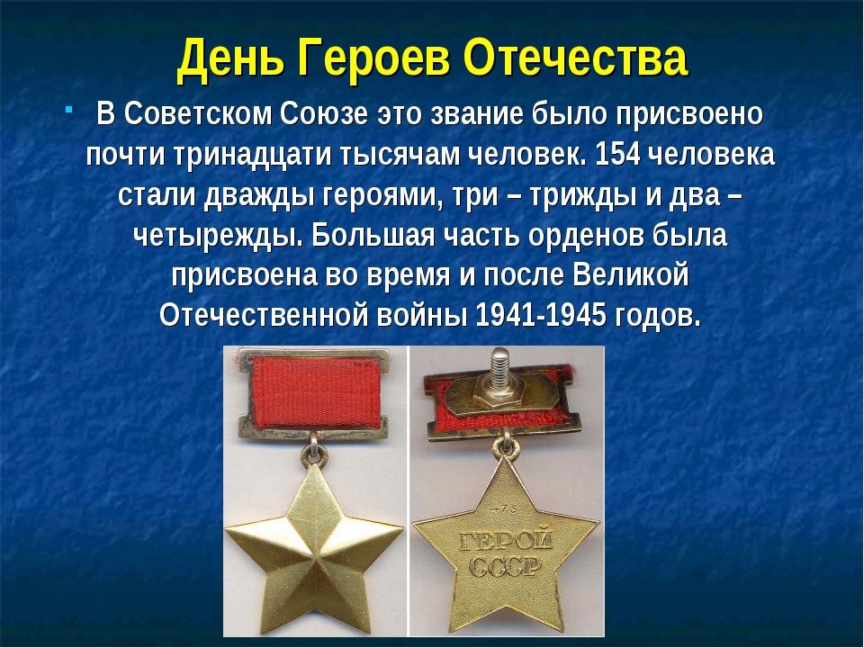 День Героев Отечества В Советском Союзе это звание было присвоено почти трина...