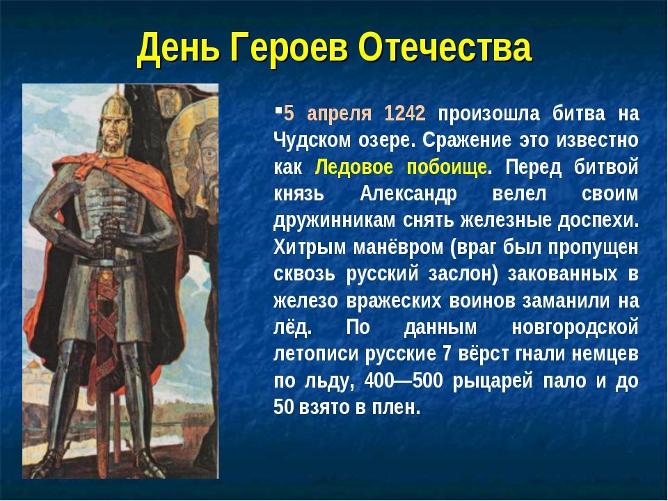 5 апреля 1242 произошла битва на Чудском озере. Сражение это известно как Лед...