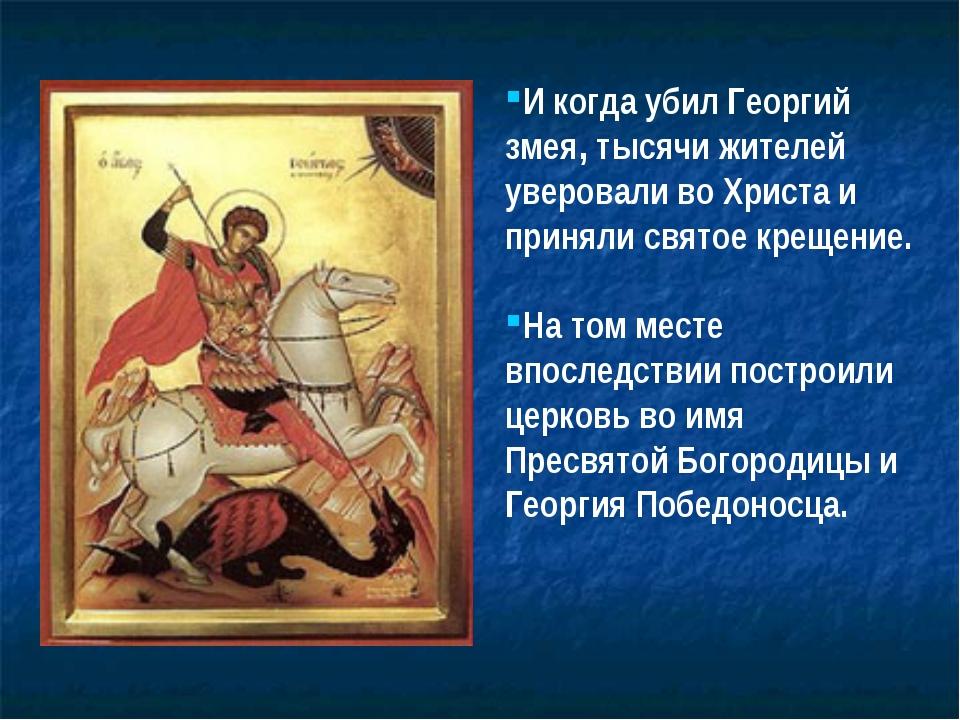 И когда убил Георгий змея, тысячи жителей уверовали во Христа и приняли свято...