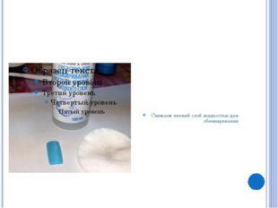 Снимаем липкий слой жидкостью для обезжиривания