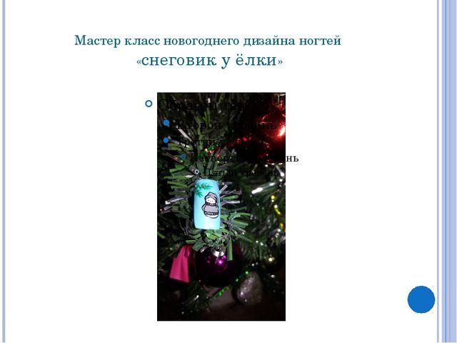 Мастер класс новогоднего дизайна ногтей «снеговик у ёлки»