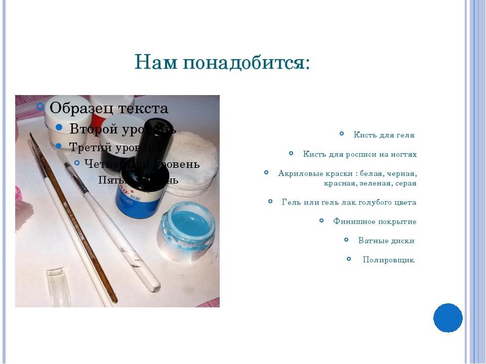 Нам понадобится: Кисть для геля Кисть для росписи на ногтях Акриловые краски...
