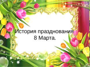 История празднования 8 Марта.