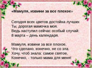 «Мамуля, извини за все плохое» Сегодня всех цветов достойна лучших Ты, дорога