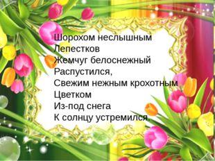 Шорохом неслышным Лепестков Жемчуг белоснежный Распустился, Свежим нежным кро