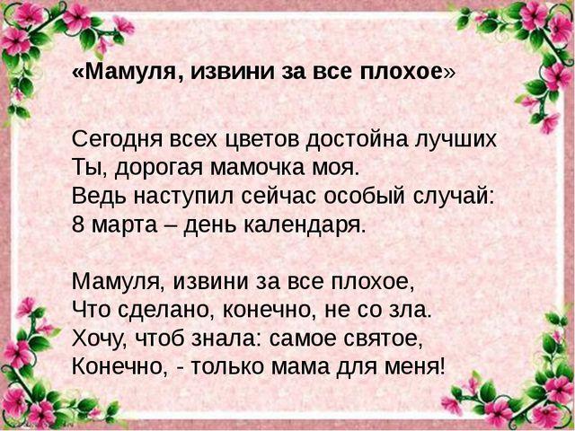 «Мамуля, извини за все плохое» Сегодня всех цветов достойна лучших Ты, дорога...