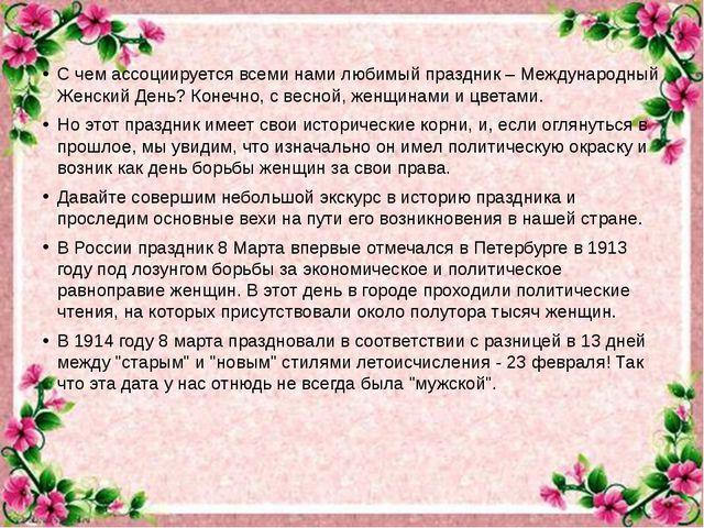 С чем ассоциируется всеми нами любимый праздник – Международный Женский День?...