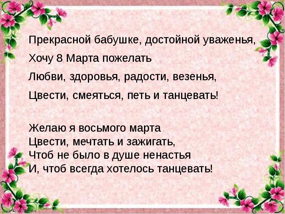 Прекрасной бабушке, достойной уваженья, Хочу 8 Марта пожелать Любви, здоровья...