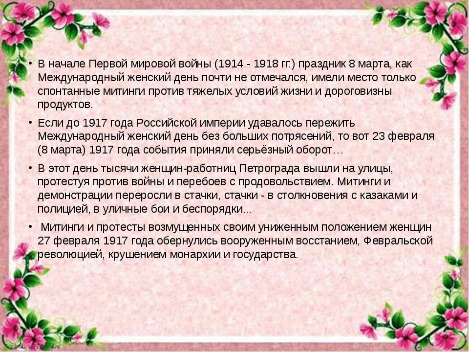 В начале Первой мировой войны (1914 - 1918 гг.) праздник 8 марта, как Междуна...