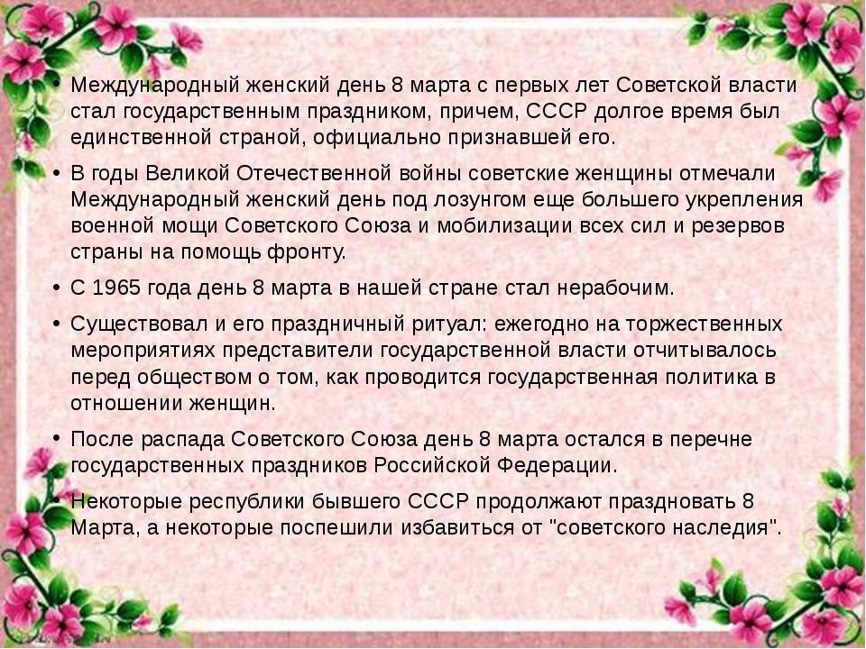 Международный женский день 8 марта с первых лет Советской власти стал государ...