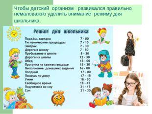 Чтобы детский организм  развивался правильно немаловажно уделить внимание