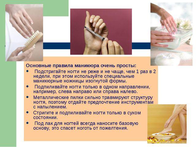 Основные правила маникюра очень просты: Подстригайте ногти не реже и не чаще...