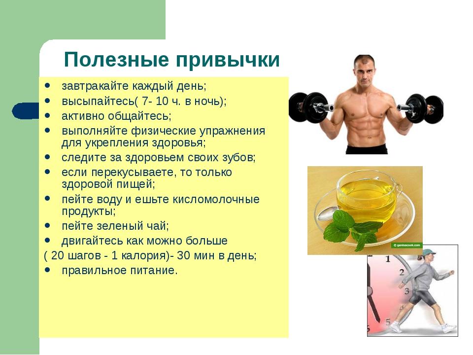 Полезные привычки завтракайте каждый день; высыпайтесь( 7- 10 ч. в ночь); ак...