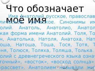Что обозначает моё имя Имя Анатолий русское, православное, католическое, греч