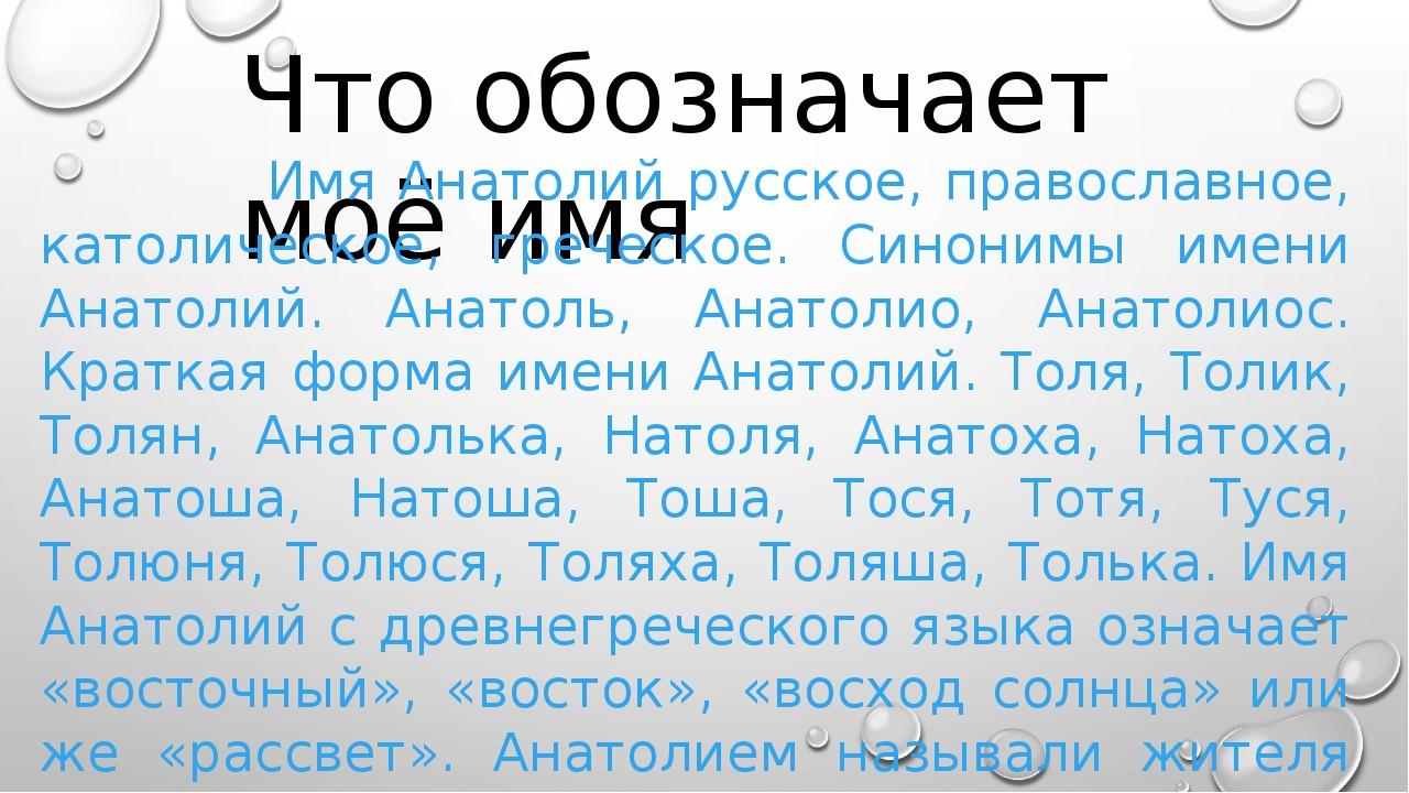 Что обозначает моё имя Имя Анатолий русское, православное, католическое, греч...