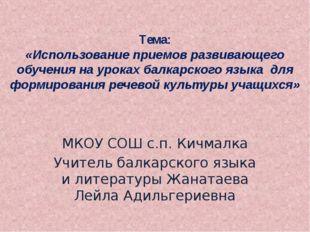 Тема: «Использование приемов развивающего обучения на уроках балкарского язы