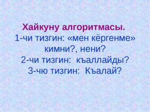 Хайкуну алгоритмасы. 1-чи тизгин: «мен кёргенме» кимни?, нени? 2-чи тизгин: к