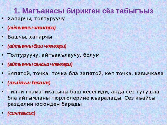 1. Магъанасы бирикген сёз табыгъыз Хапарчы, толтуруучу (айтымны членлери) Баш...