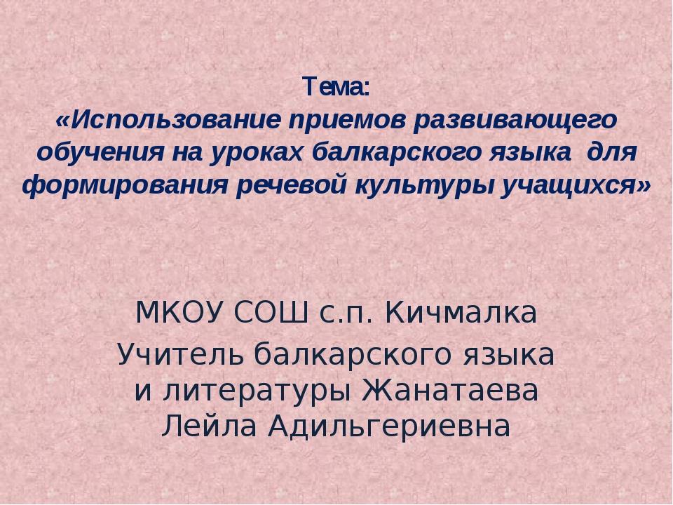 Тема: «Использование приемов развивающего обучения на уроках балкарского язы...