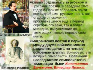 Активно создавалась за рубежом и русская поэзия. К середине 20-х годов в Па