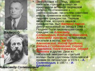 Эмигрировав на Запад, русские писатели «третьей волны» не прекращали активн