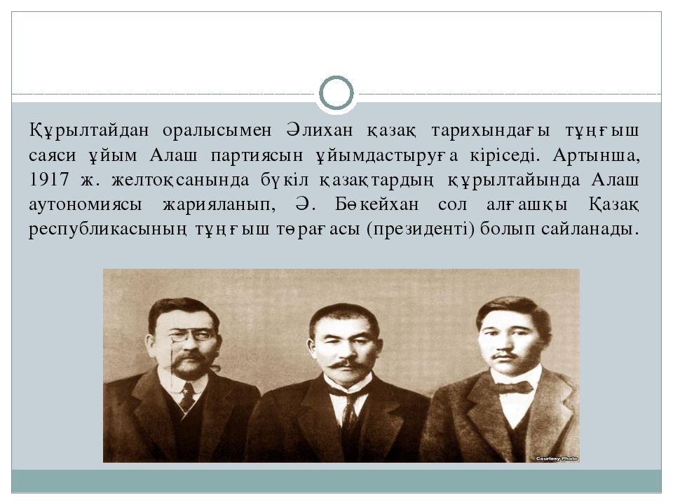 Құрылтайдан оралысымен Әлихан қазақ тарихындағы тұңғыш саяси ұйым Алаш парти...