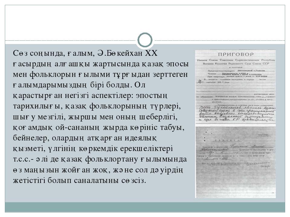 Сөз соңында, ғалым, Ә.Бөкейхан XX ғасырдың алғашқы жартысында қазақ эпосы ме...
