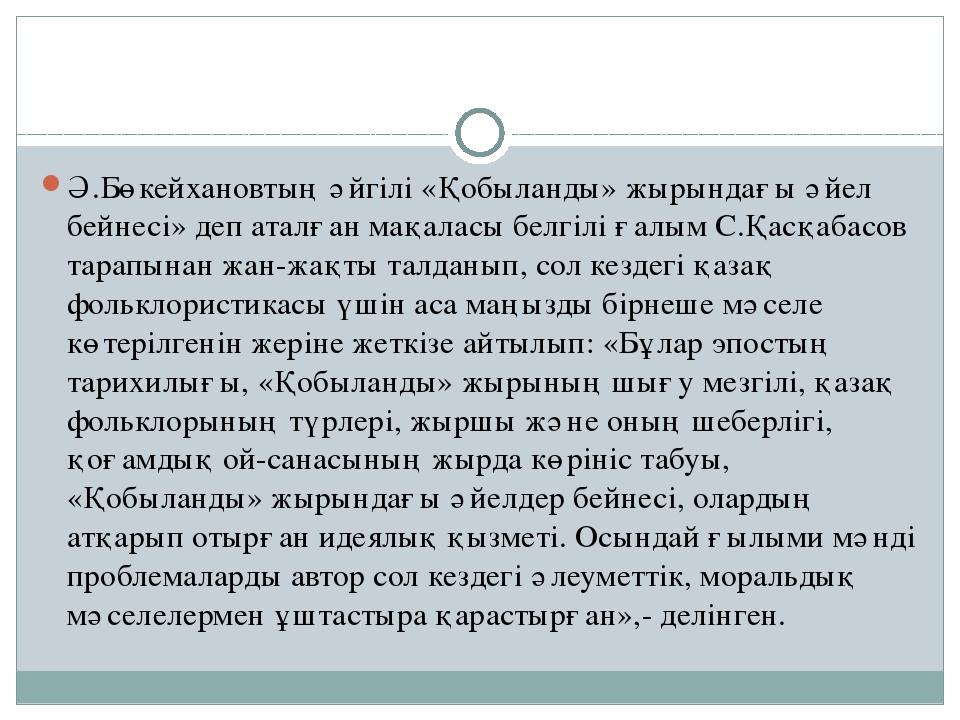 Ә.Бөкейхановтың әйгілі «Қобыланды» жырындағы әйел бейнесі» деп аталған мақал...