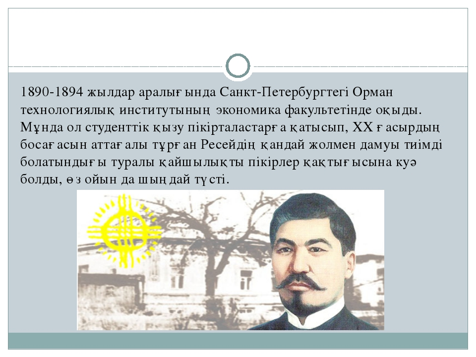 1890-1894 жылдар аралығында Санкт-Петербургтегі Орман технологиялық институт...