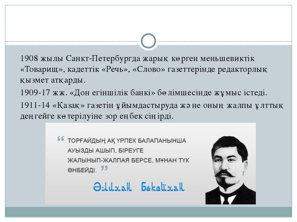 1908 жылы Санкт-Петербургда жарық көрген меньшевиктік «Товарищ», кадеттік «Р...