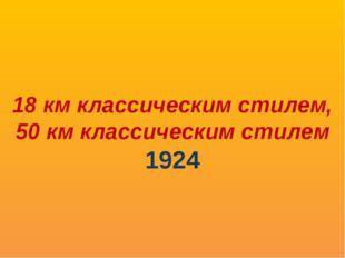 18 км классическим стилем, 50 км классическим стилем 1924