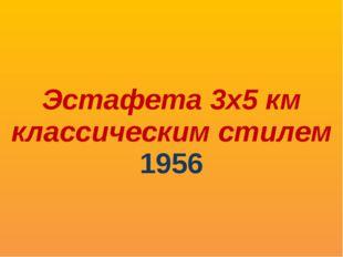 Эстафета 3х5 км классическим стилем 1956