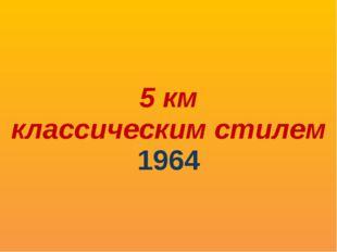 5 км классическим стилем 1964