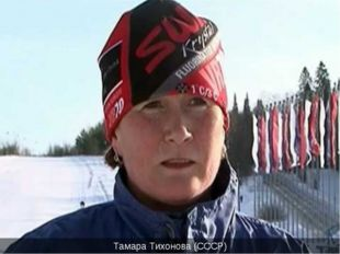 Тамара Тихонова (СССР)