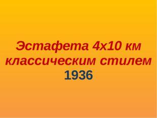 Эстафета 4х10 км классическим стилем 1936