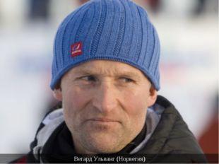 Вегард Ульванг (Норвегия)
