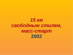 15 км свободным стилем, масс-старт 2002